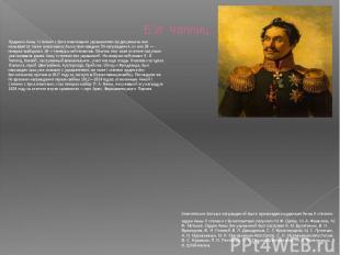 Е.И. Чаплиц Орденом Анны I степени с бриллиантовыми украшениями (в документах он