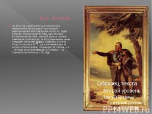 М.И. Кутузов За 1812 год, время массового патриотизма, проявленного всею страной