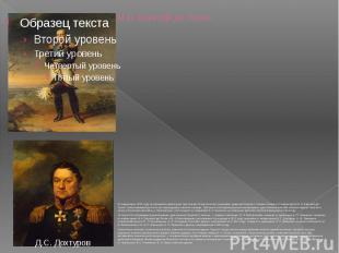 М.Б. Барклай де Толли В следующем, 1813 году за поражение французов при Кульме 1