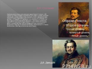 А.Н. Сеславин Наиболее многочисленна группа кавалеров ордена Георгия IV степени