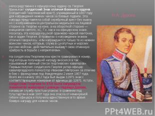 Н.А. Дурова Непосредственно к офицерскому ордену св. Георгия примыкает солдатски