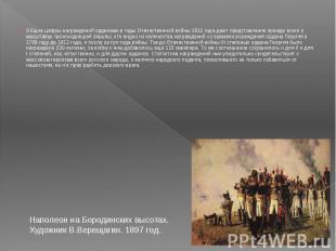Общие цифры награждений орденами в годы Отечественной войны 1812 года дают предс