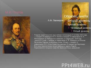 М.И. Платов Позднее орден получили еще четверо полководцев: 8 октября 1813 года