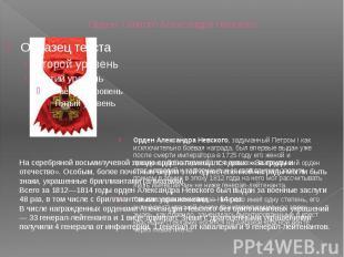 Орден Святого Александра Невского Орден Александра Невского, задуманный Петром I