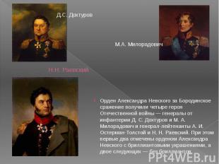 Н.Н. Раевский Орден Александра Невского за Бородинское сражение получили четыре