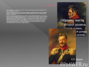 А.П. Ермолов В том же, 1813 году за сражение при Кульме 17— 18 августа был награ
