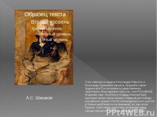Стал кавалером ордена Александра Невского и Александр Семенович Шишков, бывший в