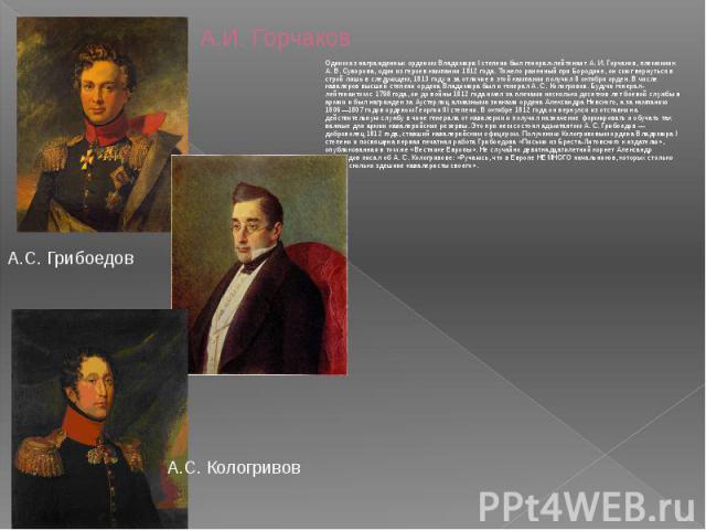 А.И. Горчаков Одним из награжденных орденом Владимира I степени был генерал-лейтенант А. И. Горчаков, племянник А. В. Суворова, один из героев кампании 1812 года. Тяжело раненный при Бородине, он смог вернуться в строй лишь в следующем, 1813 году и …