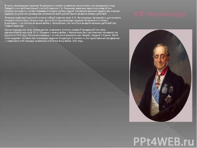 К.В.Нессельроде В числе награжденных орденом Владимира II степени за военные заслуги было три гражданских лица. Первый из них действительный статский советник Г. Н. Рахманов, в военное время получивший чин генерал-интенданта, соответствовавший генер…