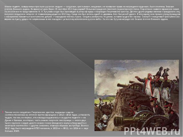 Многие подвиги, совершенные простыми русскими людьми — солдатами, крестьянами, мещанами, не имевшими права на награждение орденами, были отмечены Знаками отличия Военного ордена. Во время штурма Вереи 29 сентября 1812 года рядовой Вильманстрандского…
