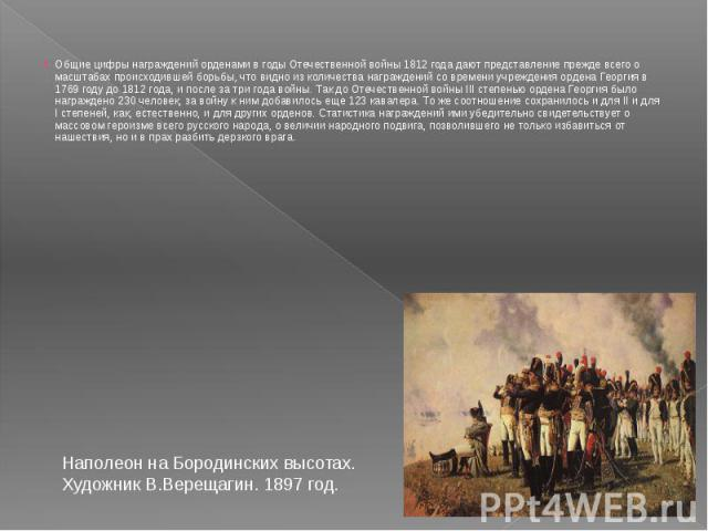 Общие цифры награждений орденами в годы Отечественной войны 1812 года дают представление прежде всего о масштабах происходившей борьбы, что видно из количества награждений со времени учреждения ордена Георгия в 1769 году до 1812 года, и после за три…