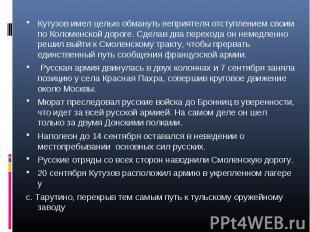Кутузов имел целью обмануть неприятеля отступлением своим по Коломенской дороге.