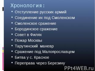 Отступление русских армий Отступление русских армий Соединение их под Смоленском