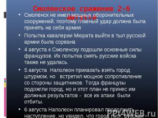 Смоленск не имел мощных оборонительных сооружений, поэтому главный удар должна б