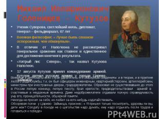 Ученик Суворова, светлейший князь, дипломат, генерал – фельдмаршал, 67 лет Учени