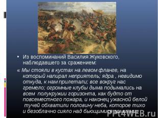 Из воспоминаний Василия Жуковского, наблюдавшего за сражением: Из воспоминаний В
