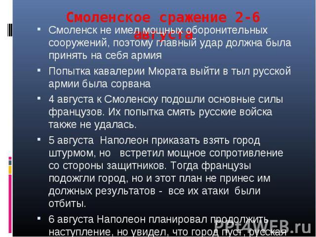 Смоленск не имел мощных оборонительных сооружений, поэтому главный удар должна была принять на себя армия Смоленск не имел мощных оборонительных сооружений, поэтому главный удар должна была принять на себя армия Попытка кавалерии Мюрата выйти в тыл …
