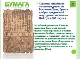 Согласно китайским летописям династии Восточная Хань, бумагу изобрел придворный