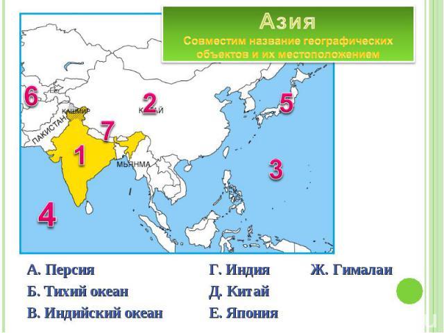 А. Персия А. Персия Б. Тихий океан В. Индийский океан