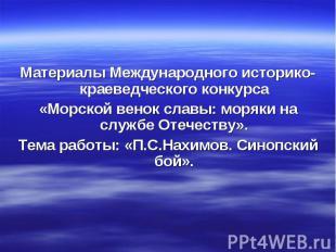 Материалы Международного историко-краеведческого конкурса «Морской венок славы: