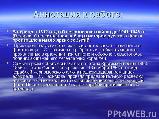 В период с 1812 года (Отечественная война) до 1941-1945 гг. (Великая Отечественная война) в истории русского флота произошло немало ярких событий. В период с 1812 года (Отечественная война) до 1941-1945 гг. (Великая Отечественная война) в истории ру…