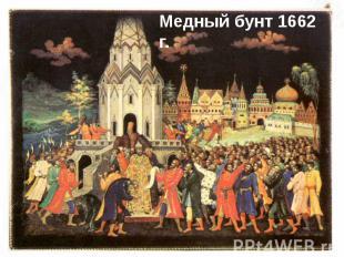 Денежная реформа. В 1654 г. правительство Алексея Михайловича решило выпустить р