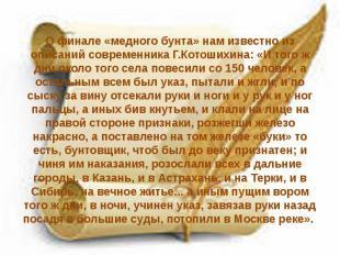 О финале «медного бунта» нам известно из описаний современника Г.Котошихина: «И