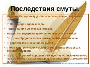 Последствия смуты. Михаилу Фёдоровичу досталась совершенно разорённая страна. В