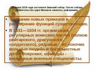 24 июня 1619 года состоялся Земский собор. После собора правительство царя Михаи