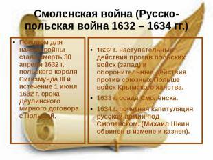 Смоленская война (Русско-польская война 1632 – 1634 гг.) Поводом для начала войн