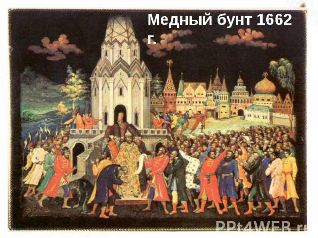 Денежная реформа. В 1654 г. правительство Алексея Михайловича решило выпустить рублевые монеты. Их стали делать из западноевропейских серебряных талеров. По указу царя медная монета была приравнена к серебряной, первые два года медная монета х…