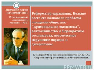 12 ноября 1982 на внеочередном пленуме ЦК КПСС, Андропова избирают генеральным с