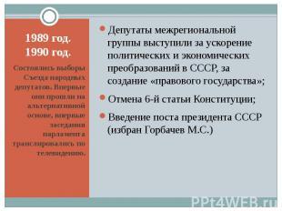 1989 год. 1990 год. Состоялись выборы Съезда народных депутатов. Впервые они про