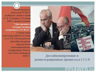 Дестабилизирующие и дезинтеграционные процессы в СССР. I съезд народных депутато
