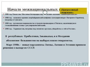 Начало межнациональных конфликтов. 1986 год. Казахстан. Массовые беспорядки под