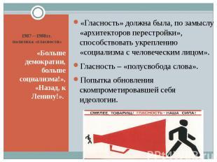 1987—1988гг. политика «гласности» «Больше демократии, больше социализма!», «Наза