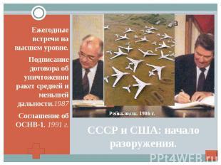 СССР и США: начало разоружения. Ежегодные встречи на высшем уровне. Подписание д