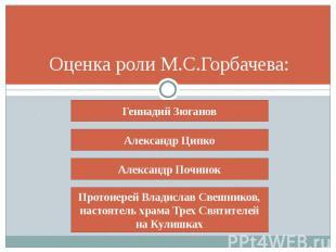 Оценка роли М.С.Горбачева: .