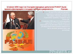 12 июня 1990 года 1-м Съездом народных депутатов РСФСР была принята Декларация о