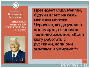 Черненко Константин Устинович. Генеральный секретарь ЦК КПСС. (13.2.1984 – 10.3.