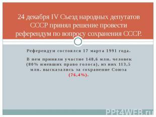 24 декабря IV Съезд народных депутатов СССР принял решение провести референдум п