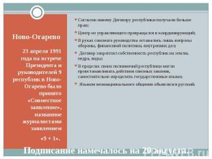 Ново-Огарево 23 апреля 1991 года на встрече Президента и руководителей 9 республ