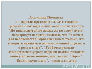 Александр Починок: «…первый президент СССР и ошибки допускал, и методы использов