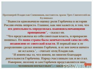 Протоиерей Владислав Свешников, настоятель храма Трех Святителей на Кулишках: &q