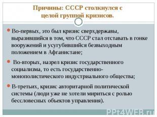 Причины: СССР столкнулся с целой группой кризисов. Во-первых, это был кризис све