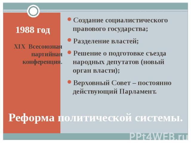 1988 год XIX Всесоюзная партийная конференция.