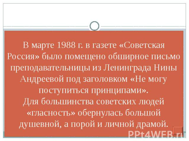 Реабилитация. В 1987 г. была создана комиссия Политбюро по реабилитации жертв политических репрессий во главе с А. Н. Яковлевым. были пересмотрены политические процессы 30-х гг., реабилитированы и восстановлены в партии Н. Бухарин, А. Рыков, Л. Каме…