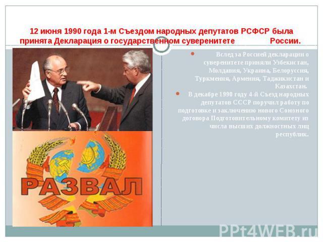 12 июня 1990 года 1-м Съездом народных депутатов РСФСР была принята Декларация о государственном суверенитете России.