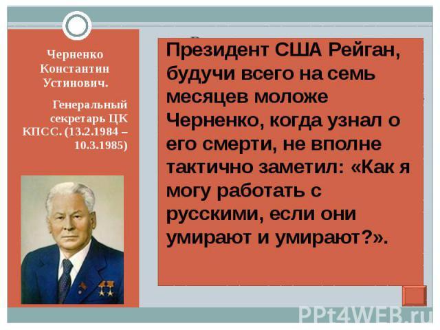 Черненко Константин Устинович. Генеральный секретарь ЦК КПСС. (13.2.1984 – 10.3.1985)