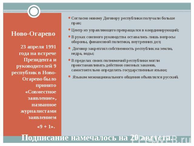 Ново-Огарево 23 апреля 1991 года на встрече Президента и руководителей 9 республик в Ново-Огарево было принято «Совместное заявление», названное журналистами заявлением «9 + 1».